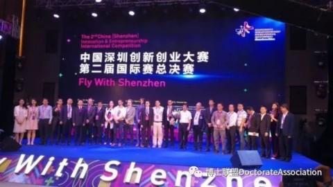 博士联盟副主席杨一鸣博士项目获得深圳创新创业大赛第二届国际赛先进制造行业决赛三等奖