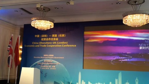 2018深圳-伦敦经贸交流会举办,伦敦科技周正式拉开序幕