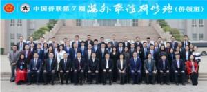 博联新闻 | 马江涛博士出席中国侨联海外联谊研修班